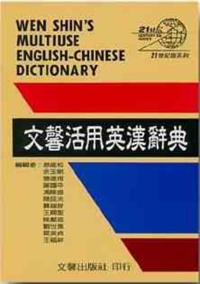 文馨活用英漢辭典