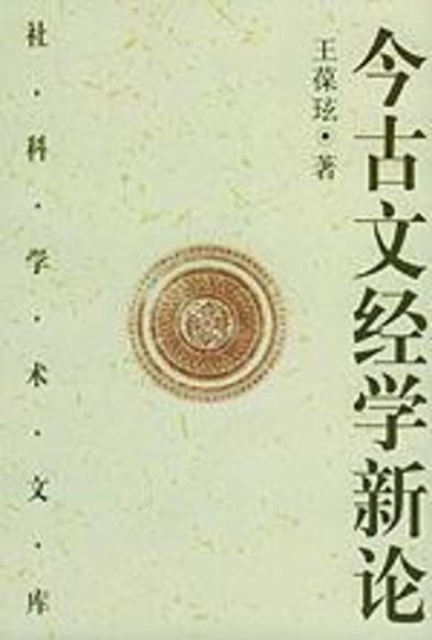 今古文经学新论(增订版)