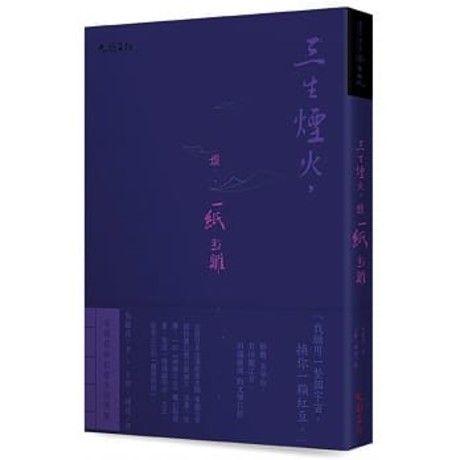 三生煙火,換一紙迷離:泉鏡花的幻想小說選集