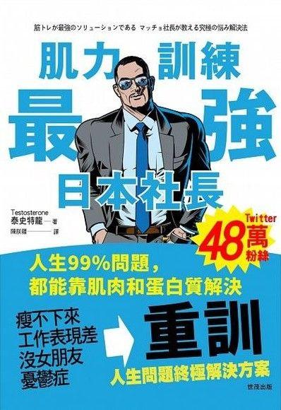 肌力訓練最強日本社長