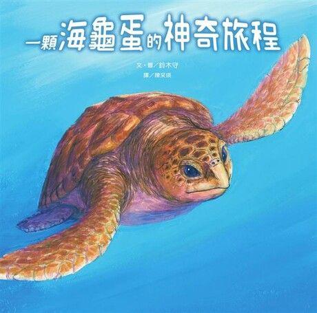 一顆海龜蛋的神奇旅程