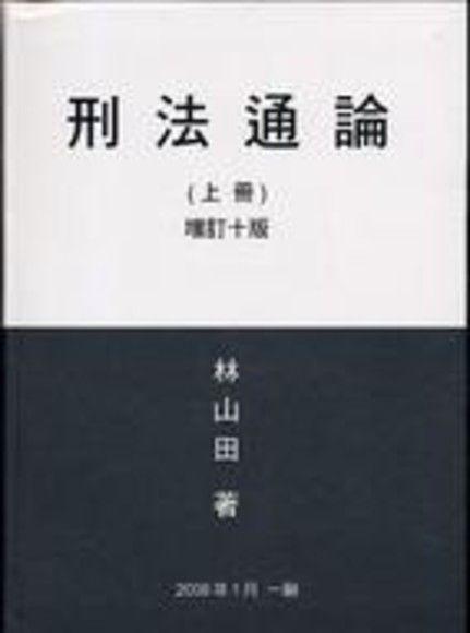 刑法通論(上)