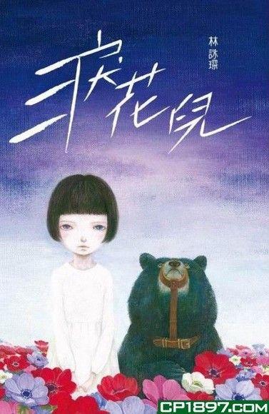 微妙物語35:淚花兒
