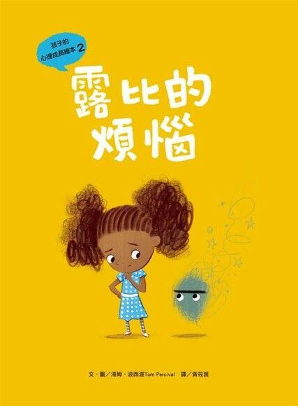 孩子的心理成長繪本2:露比的煩惱