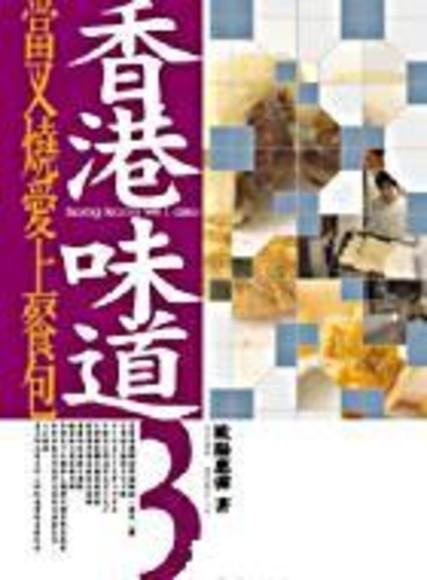 香港味道3