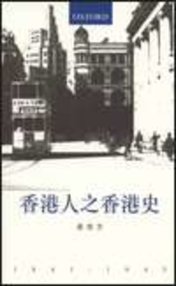 香港人之香港史