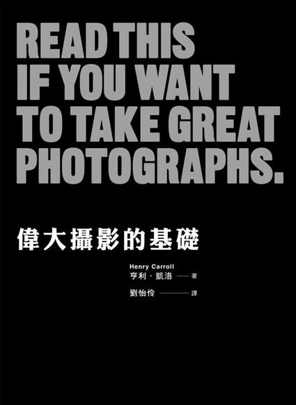 偉大攝影的基礎