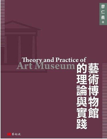 藝術博物館的理論與實踐
