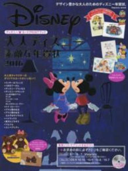 歡樂迪士尼賀年卡設計集2016:附CD-ROM