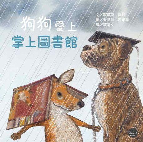 狗狗愛上掌上圖書館
