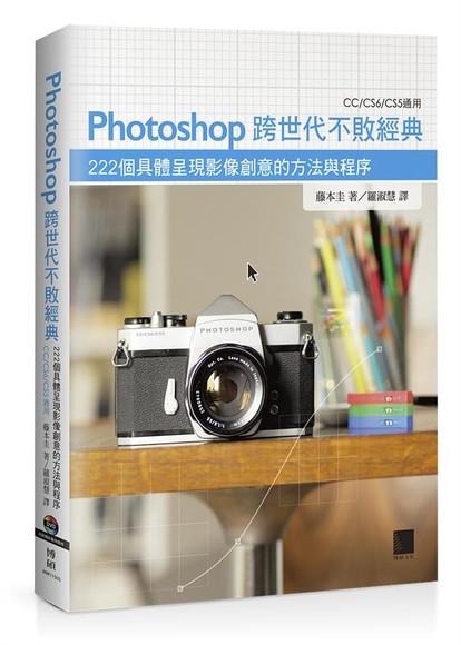 Photoshop跨世代不敗經典:222個具體呈現影像創意的方法與程序