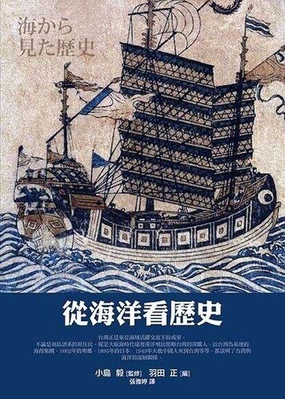從海洋看歷史