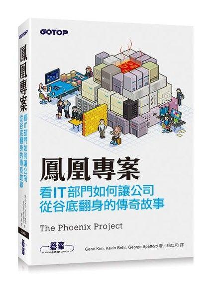 鳳凰專案:看IT部門如何讓公司從谷底翻身的傳奇故事