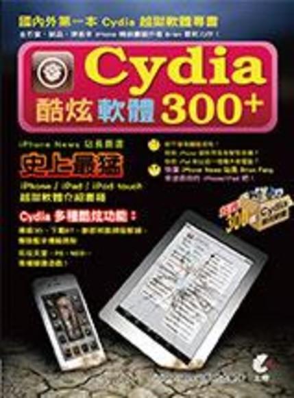 Cydia 酷炫軟體 300+