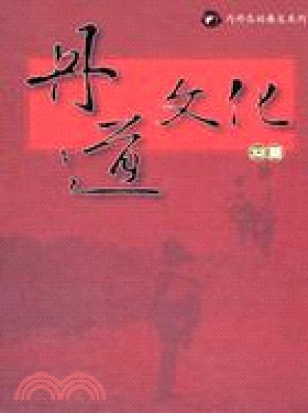 丹道硏究. 創刊號