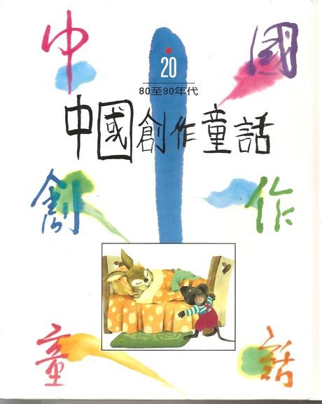 中國創作童話 20