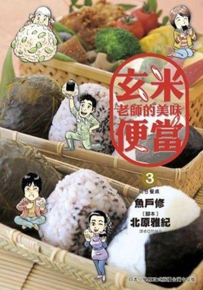 玄米老師的美味便當(03)