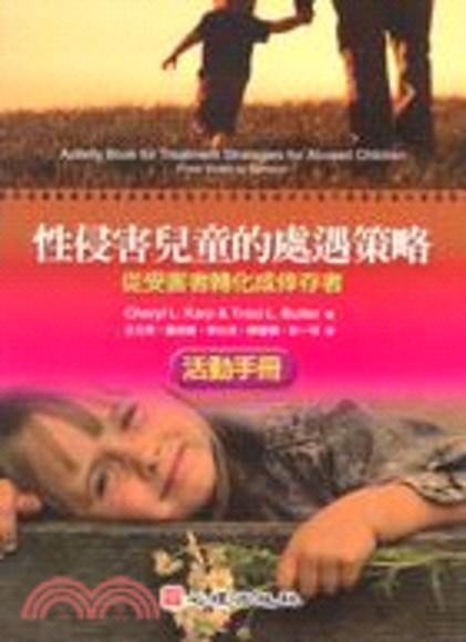 性侵害兒童的處遇策略-從受害者轉化成倖存者(活動手冊)