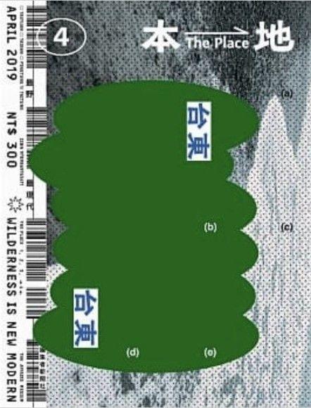 本地 The Place 04:台東