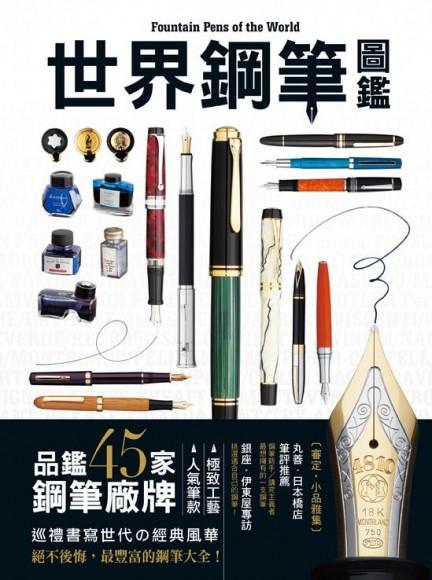 世界鋼筆圖鑑:品鑑45家鋼筆廠牌×人氣筆款×極致工藝