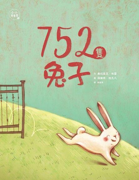 752隻兔子(小小思考家3)