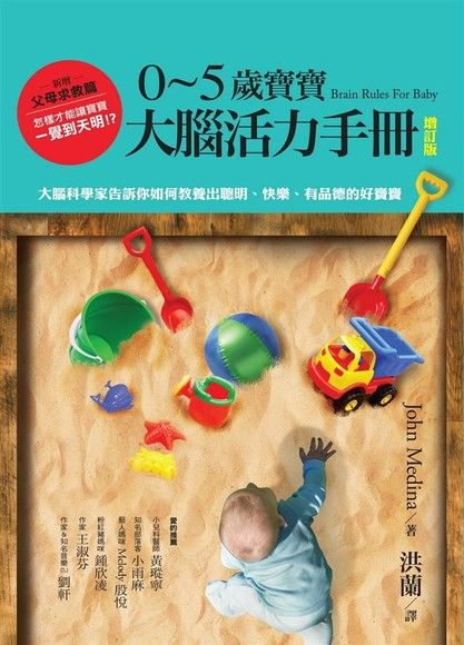 0~5歲寶寶大腦活力手冊(增訂版)大腦科學家告訴你如何教養出聰明、快樂、有品德的好寶寶