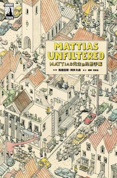MATTIAS先生的異想手帳
