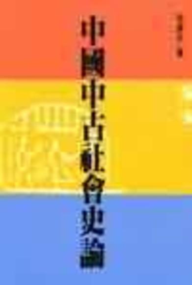 中國中古社會史論(平裝)