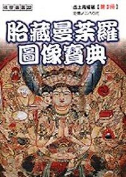 胎藏曼荼羅圖像寶典3