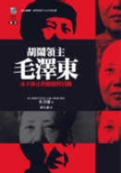 「胡鬧領主」毛澤東