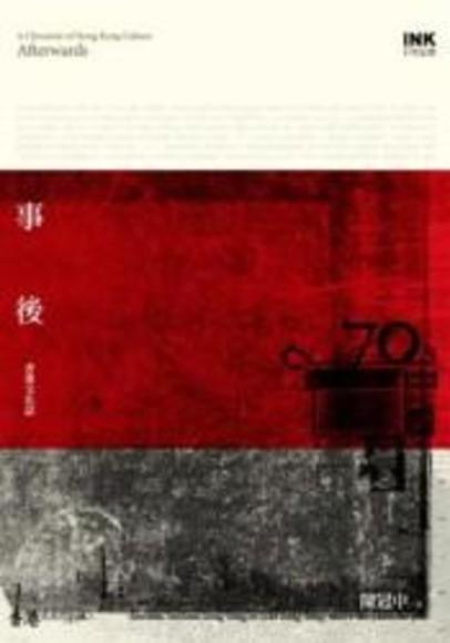 事後──香港文化誌