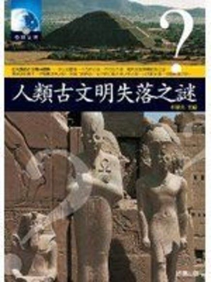 人類古文明失落之謎