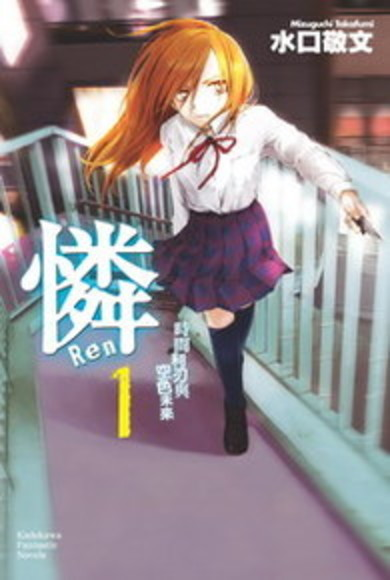 憐 Ren (1)