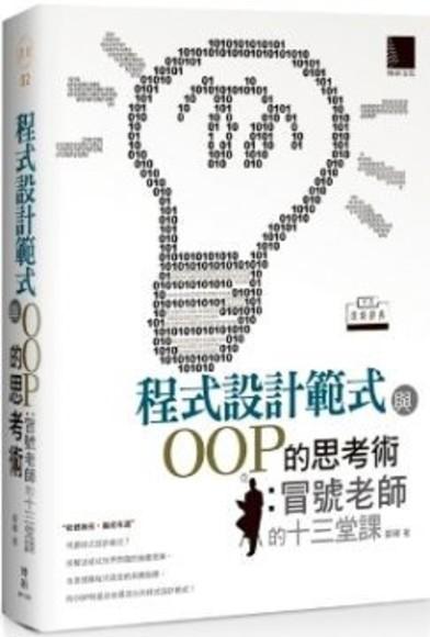 程式設計範式與OOP的思考術:冒號老師的十三堂課(中文原創經典)