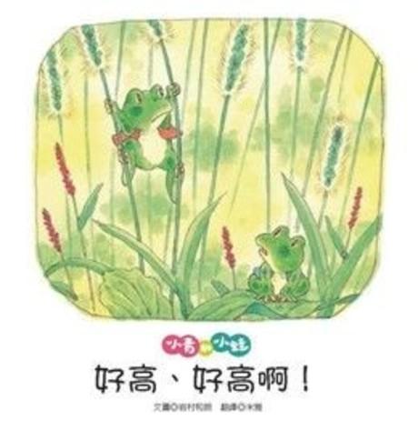 小青和小蛙:好高、好高啊!(精裝)