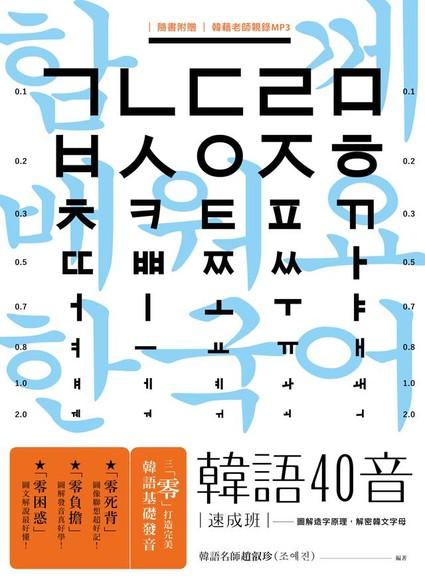 韓語40音速成班(1書1MP3)