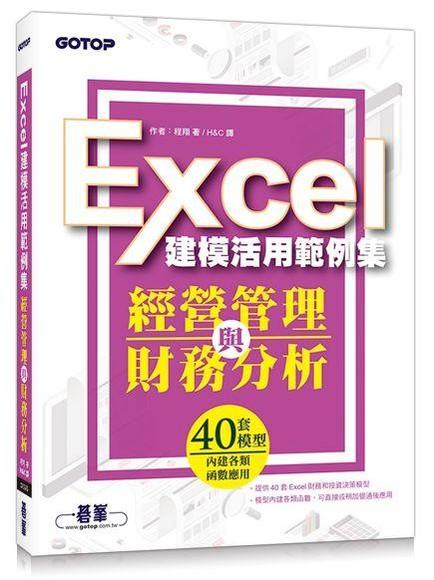 經營管理與財務分析: Excel建模活用範例集