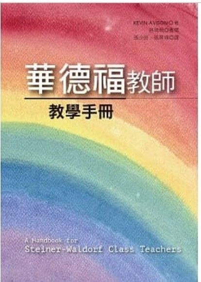 華德福教師教學手冊
