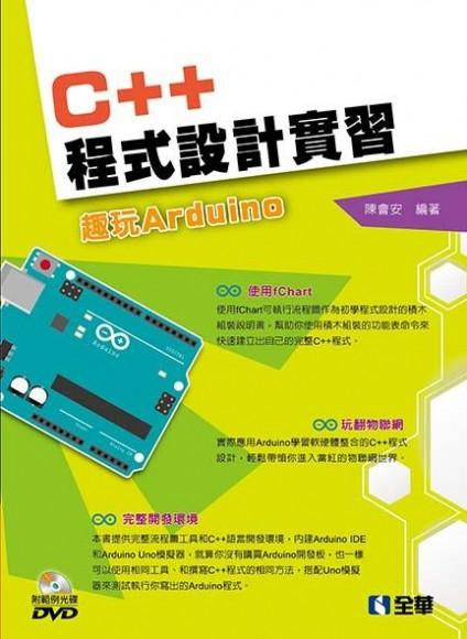 C++程式設計實習:趣玩Arduino(附範例光碟)