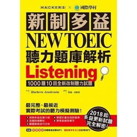 新制多益NEW TOEIC聽力題庫解析