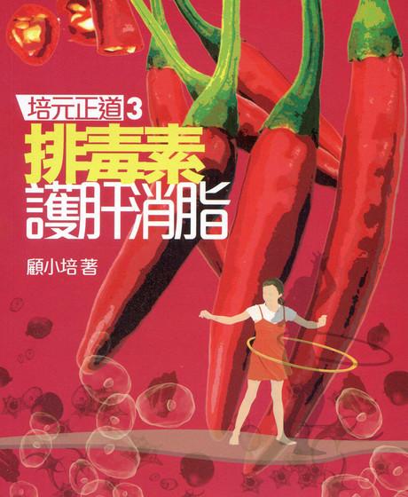 培元正道(3)
