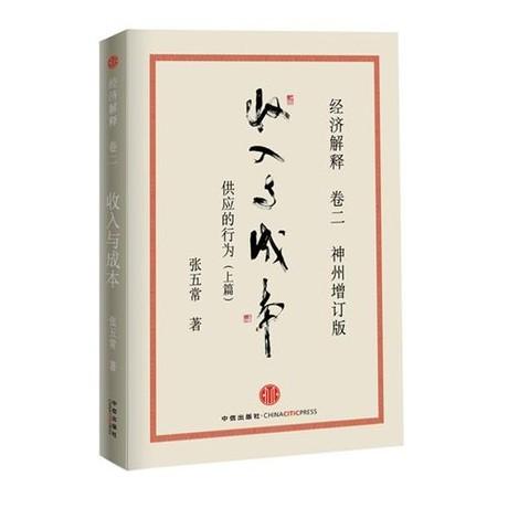 经济解释卷三:受价与觅价(神州增订版)