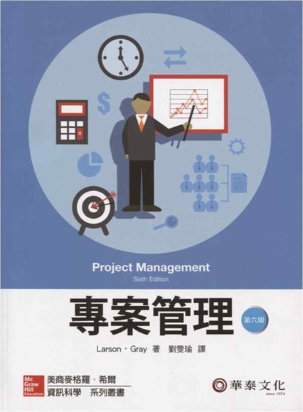 專案管理(6版) Gray/Project Management: The Managerial Process 6/e