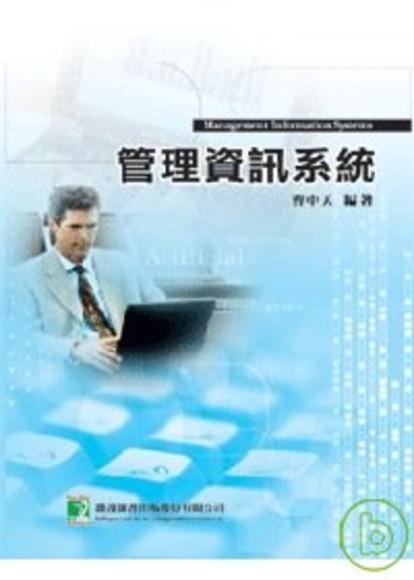 【管理資訊系統】