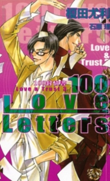 100 Love Letters