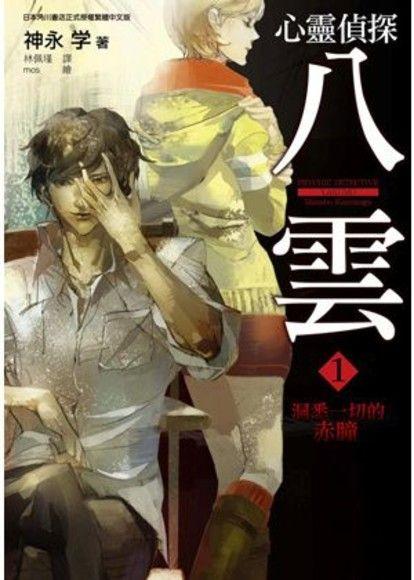 心靈偵探八雲(01)