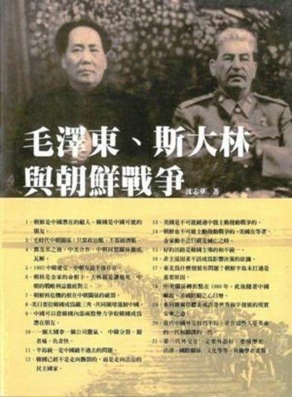 毛澤東、斯大林與朝鮮戰爭