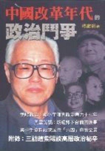 中國改革年代的政治鬥爭