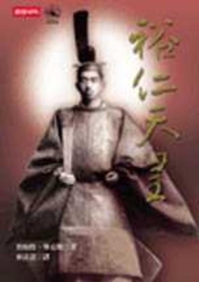 裕仁天皇與近代日本的形成
