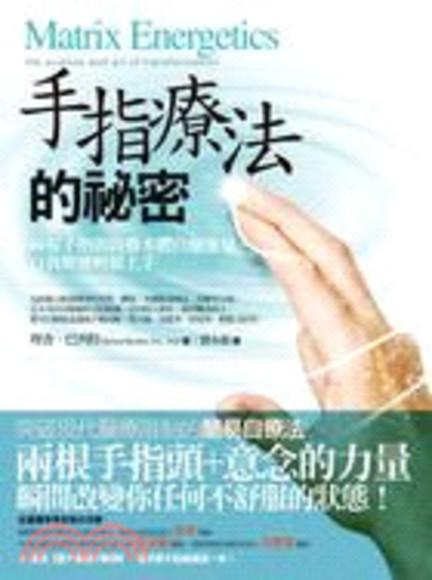 手指療法的祕密: 兩根手指頭啟動本體自癒能量,自我療癒輕鬆上手